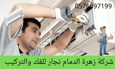 صيانة مكيفات بالدمام بخصم 40%